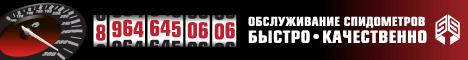 Скрутить пробег +7-964-645-06-06